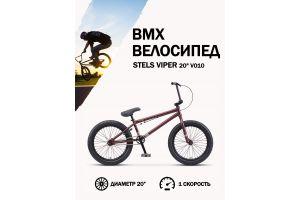 Велосипед Stels Viper 20' V010 (LU094714)